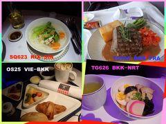 ANA特典航空券Cクラスで行く東南アジア経由ドイツ・チェコ:シンガポール航空(B787‐10)、タイ航空(B777‐300ER、A350‐9)、オーストリア航空(B777‐200)[搭乗記&旅程編]