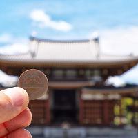 十円玉持って宇治の平等院