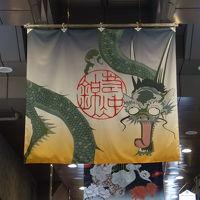 錦小路は若冲の生まれ故郷。若冲の絵の垂れ幕がたくさんかかっていました。