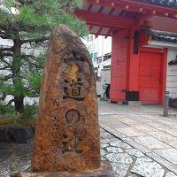 京都旅・その2