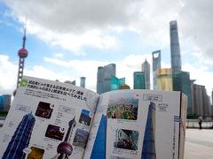 【上海で3泊4日ひとり旅(2)】=街歩きとカフェと上海雑技団の日=