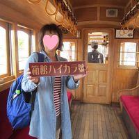 復興の願いを込めて、ぜひ北海道に足を運んで下さい〜6月に函館に行ってましたの巻〜