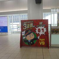 「M1 広島CARP 応援 」羽田空港→岩国空港→広島駅 26日優勝しました