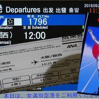 4泊5日が3泊4日に大幅変更(`_´)ゞの関西旅行!コラァ台風、どうしてくれんねん!!怒 美味いもんぎょうさん食ってきたけど(^J^)踏んだり蹴ったりやぁ 泣