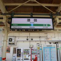 新潟から酒田、新庄への一人旅