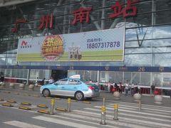 中国新幹線を使った桂林旅行・ちょっぴり広州と香港の旅、その1