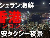 2018香港旅行動画(西貢ミシュラン海鮮・ディズニー・お手軽タクシーで夜景)