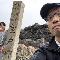2018秋 大阪から四国旅�~高知・室戸・鳴門・有馬