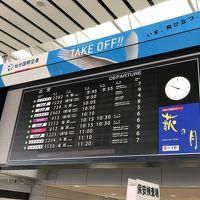 【2018年10月】仙台空港祭と新幹線車両基地まつり、そして仙台空港のパタパタ最終の日