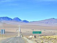 アンデス山脈を越えて、世界最高峰4000m超、天空の砂漠:『アタカマ砂漠』で美しい光景と、薄い空気に、くらくらでへろへろになる旅....#7(サンペドロ・デ・アタカマ San Pedro de Atacama/チリ)