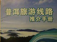 2018年6月 プーアールの見所ガイドブック・中文