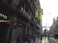 初めてのスペイン−8(バルセロナ後編)