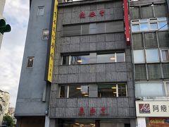 台湾旅行記【3日目】