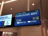 3泊5日バンクーバーの旅 �1日目 羽田からANAにてバンクーバーへ