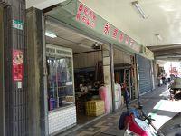 台南で帆布バッグをお買い上げ!