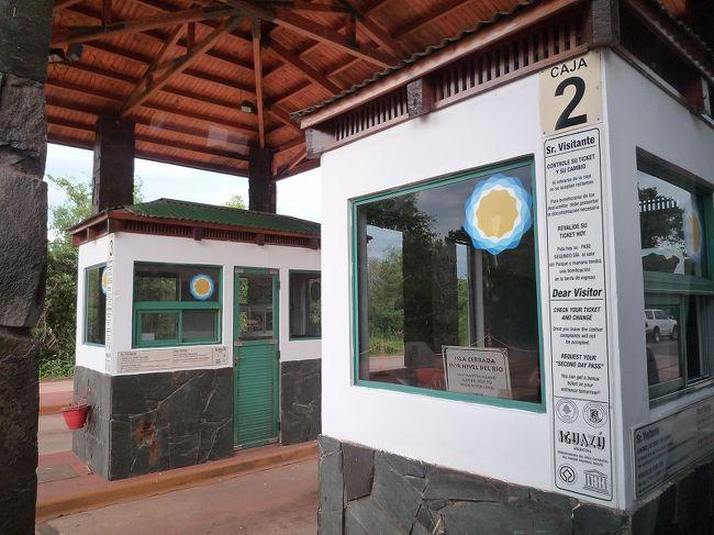 イグアス国立公園 (アルゼンチン)の画像 p1_11