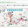 御嶽駅まではホリデー快速を利用しました。 東京方面から土日休日のみ運行している電車です。 詳しくはこちら http://www.mitaketozan.co.jp/accessmap