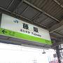 ●JR藤阪駅サイン@JR藤阪駅  JR京橋駅から普通電車で約40分、JR藤阪駅に到着です。 ここは、枚方市内になります。