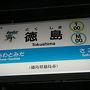 ●JR徳島駅サイン@JR徳島駅  久しぶりのJR徳島駅。 高徳線、牟岐線、お隣の佐古駅からは、徳島線を持つ、四国では珍しい複数路線の駅です。
