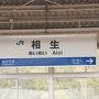 ●JR相生駅サイン@JR相生駅  友人と待ち合わせの岡山に移動中です。 ちょっとけちって、JR相生駅まで、JR大阪駅から新快速で来ました。 ここからは、新幹線でワープ。