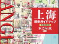 上海歴史ガイドマップ。  木之内誠編著。  大修館書店。増補改訂版 2011年12月20日 租界時代の上海租界地に建てられた建物を一軒づつ網羅した一冊。 地図と首っ引きで優秀歴史建築を訪ね歩いています。