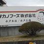 行きはゆっくりと下道で茨城へ。  まずは水戸といったら納豆でしょ!ということでタカノフーズの水戸工場へ。 自宅8時30分に出て下道で2時間30分かかり10時到着。国道は4号と違って結構一車線のところも多く混んでました。 もう少し早く出ていればもっと早く到着できなー出だし失敗です。普段山に行く自分としては3時間は行動が遅かったですね。  前日タカノフーズのサイトを見て工場見学予約しようとしましたが既に満員。それでも博物館は見れるよとのことだったので寄ってみました。