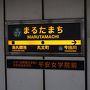●地下鉄丸太町駅サイン@地下鉄丸太町駅  地下鉄丸太町駅にやって来ました。