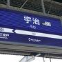 ●京阪宇治駅サイン@京阪宇治駅  京阪墨染駅から、中書島駅で乗り換えて、宇治駅までやって来ました。
