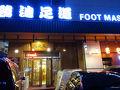 夕食の後、ホテルの近くにあったマッサージ店に入ってみました。 ?迪足道というお店でどうやら瀋陽ではチェーン展開してる店のよう。 今回は1時間99元コースにしました。
