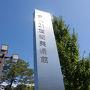 最初に金沢21世紀美術館を訪問