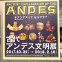 国立科学博物館で開催されている「古代アンデス文明展」。 南米に栄えた文明が一度にたくさん味わえる展覧会です。 音声ガイドはタブレットタイプだったので、今回は借りませんでした。