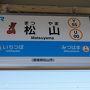 ●JR松山駅サイン@JR松山駅  「松山」の横には、四国アイランドリーグの愛媛マンダリンパイレーツのマスコット、マッピーがいてます(笑)。