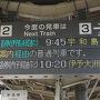 ●出発案内板@JR松山駅  地元ながら、新鮮(笑)。 岡山方面はよく利用しますが、宇和島方面はほとんど無いので。