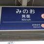●阪急箕面駅サイン@阪急箕面駅  初めて阪急で箕面にやって来ました。