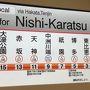 まずは地下鉄で福岡空港駅から博多駅まで向かいます。