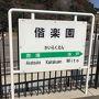 無駄に色々撮影してしまうね。  ちなみにこちらの駅は下り列車しか停まらないのでご注意を。 水戸駅から偕楽園駅へ行く場合は、一度偕楽園駅を通り越して隣の赤塚駅まで行き、下り線に乗って戻って来なければならんのだ。