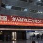 ちょうど平昌オリンピック期間中につき、羽田空港には日本選手応援幕が