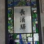 ●JR長浜駅  長浜駅名が入ったステンドグラス。 素敵ですね。