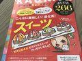 街頭に無料で置いてある『KAUKAU』からも、いろんな情報やクーポンをゲットできます。