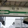 ●JR仙台駅サイン@JR仙台駅  山形のJR山寺駅まで移動します。