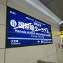 旅の始まりは羽田空港から。 京急の駅に降り立ちました。