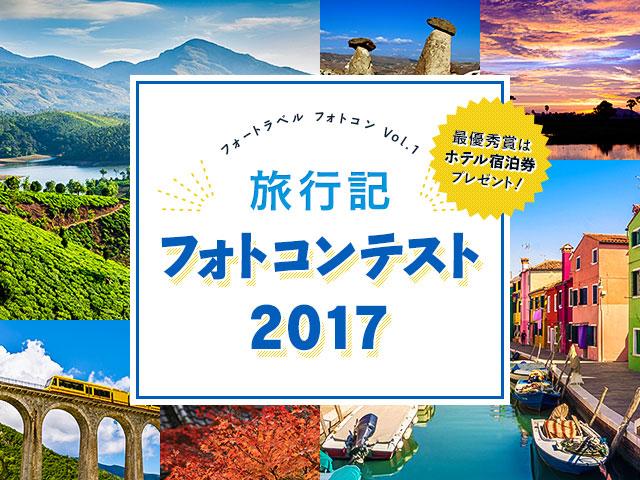 最優秀賞には高級ホテル宿泊券をプレゼント!旅行記フォトコンテスト2017開催