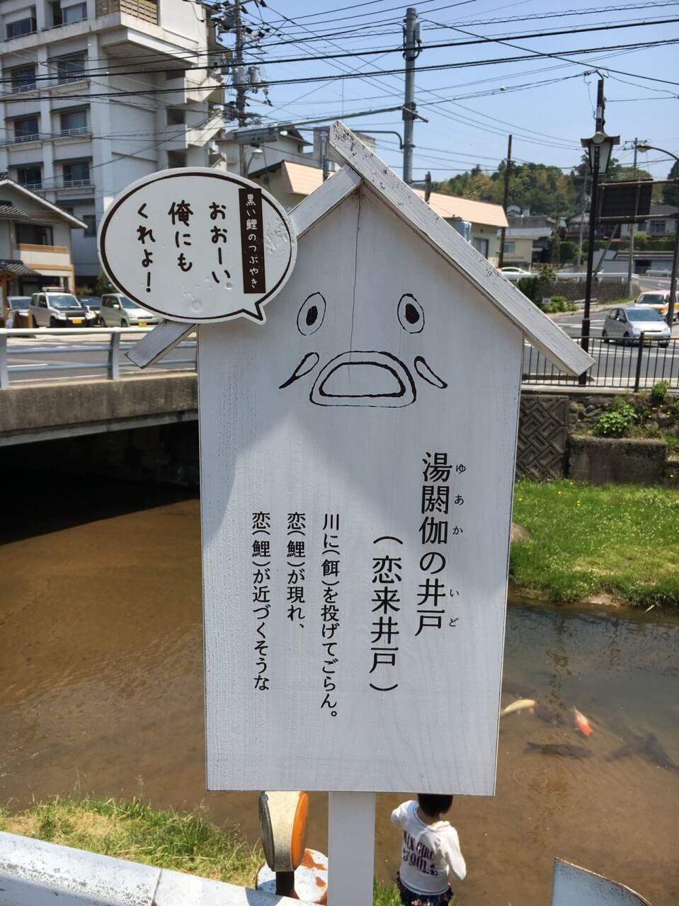 湯閼伽の井戸 (恋来井戸)