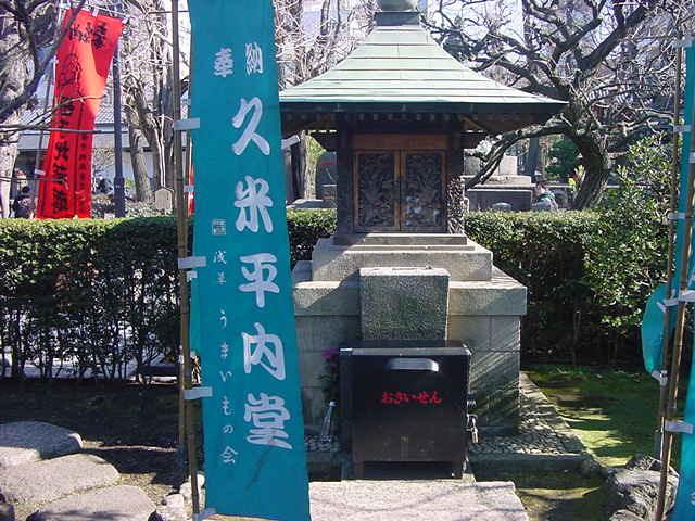 【15位】久米平内堂 / 浅草