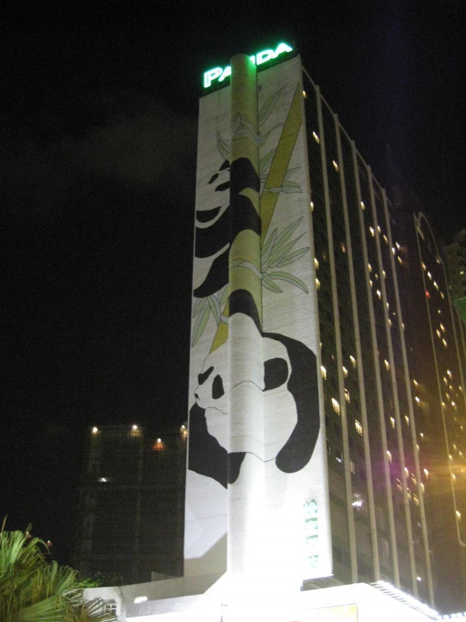 【7位】パンダ ホテル