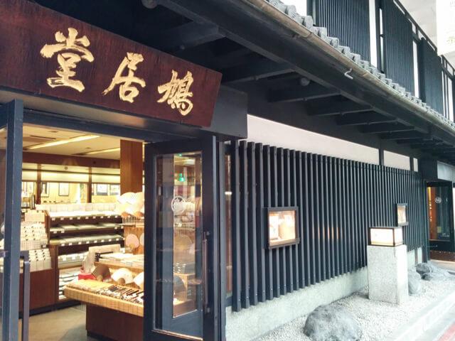 鳩居堂 (本店)