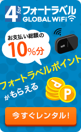 フォートラベルGLOBAL WiFi お支払い総額の10%分のフォートラベルポイントがもらえる