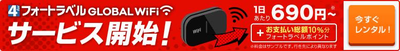 フォートラベル GLOBAL WiFi サービス開始!今すぐレンタル!
