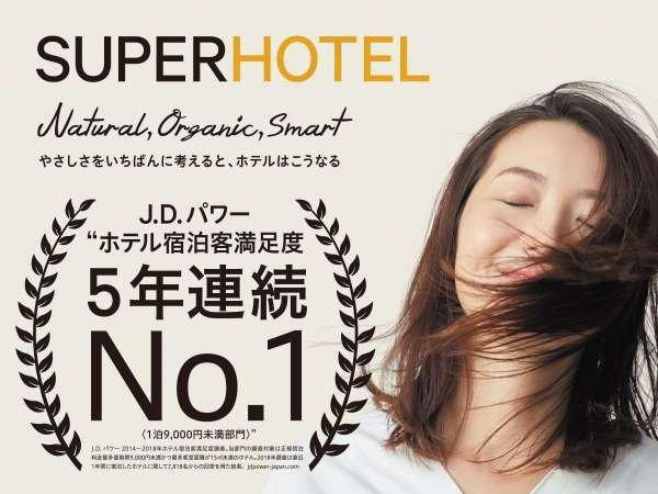 天然温泉「漁火の湯」 スーパーホテル函館 写真
