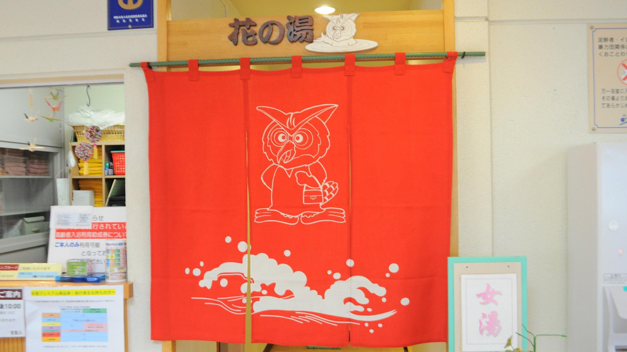 山花温泉 リフレ 写真